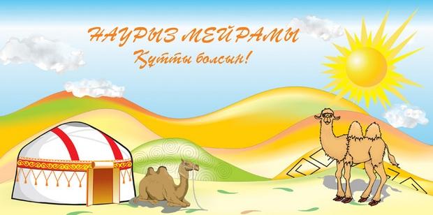 Поздравления в Наурыз на русском языке, На русском